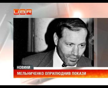 Мельниченко рассказал то, что знает об убийстве Щербаня