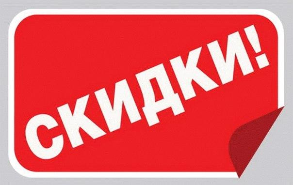 Все самые выгодные скидки Санкт-Петербурга на одном сайте