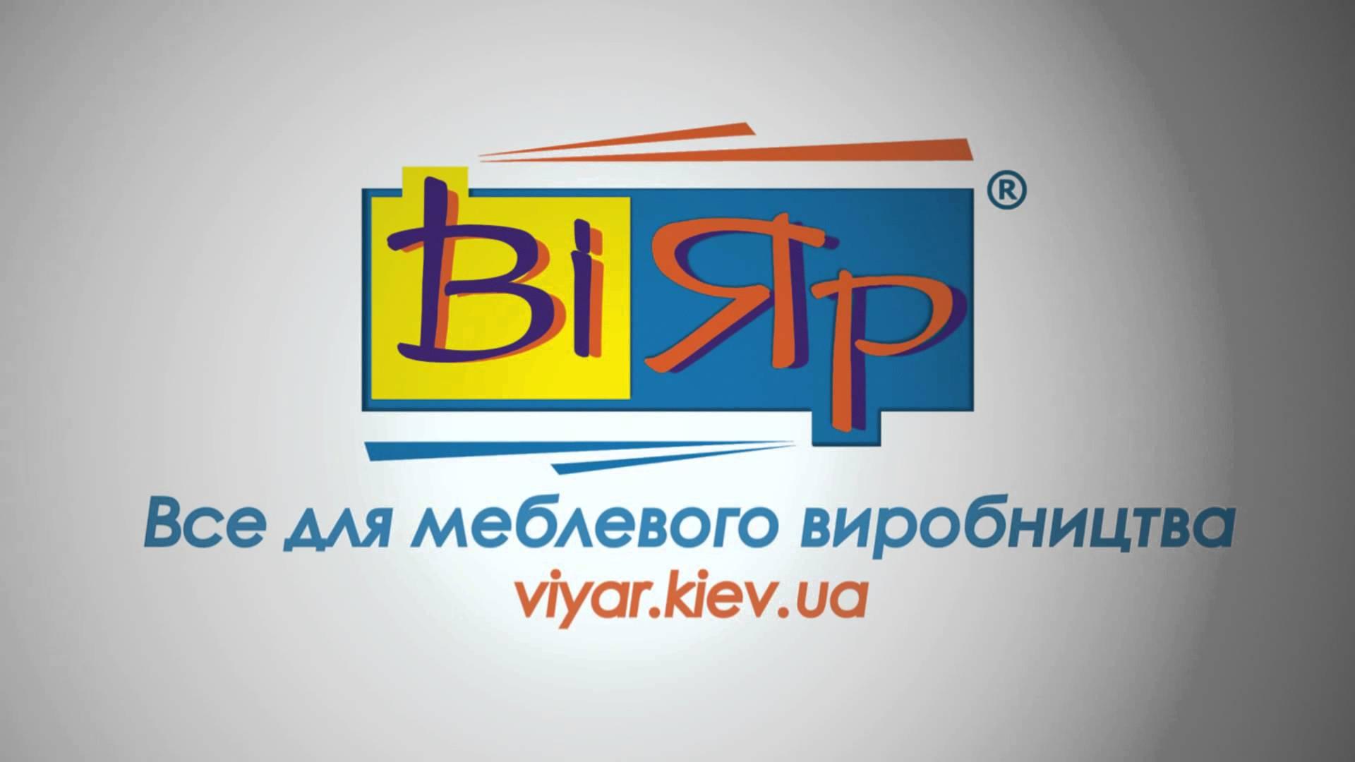 Компания ВиЯр-надежный партнер на долгие годы.