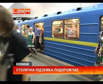 Проезд в киевском метро станет дороже