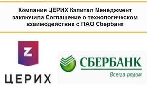 Компания ЦЕРИХ Кэпитал Менеджмент заключила Соглашение о технологическом взаимодействии с ПАО Сбербанк