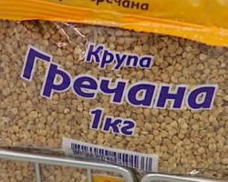 Стало известно сколько должна стоить гречка, сахар и другие продукты
