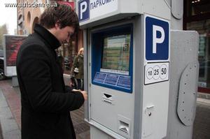 Парковки в Киеве: что нас ждет