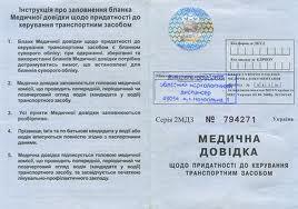 Азаров отменил медсправки при прохождении ТО