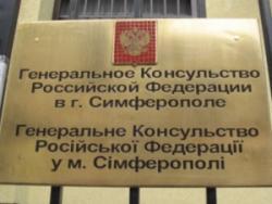 Россия откроет новые консульства в Украине