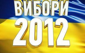 """""""Демократические"""" выборы 2012"""