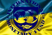 Миссия МВФ удовлетворена переговорами с украинскими властями