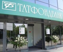 """""""Татфондбанк"""" признали банкротом"""