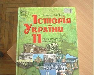 История Украины от Табачника