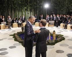 В Японии открылся саммит АТЭС