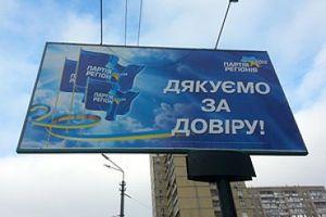 """Бело-голубая"" технология власти"
