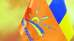 Партия «Наша Украина» в критической финансовой ситуации – долги превысили 80 млн. грн.