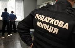 Депутаты отказались ликвидировать налоговую милицию
