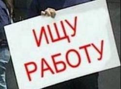 Украине грозит безработица