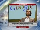 Топ-менеджер Google ушел в Yahoo!