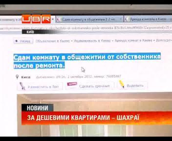 За дешевыми квартирами в Киеве стоят мошенники