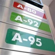 Бензин А-95 может подешеветь до 10 гривен 60 копеек за литр!