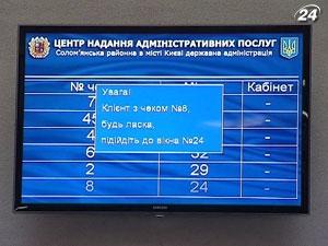 В Киеве открыли первый Центр предоставления административных услуг