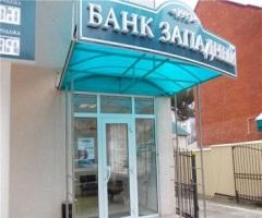 Центробанк отозвал лицензию у Банка «Западный»