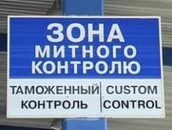 ВР упростила таможенные процедуры