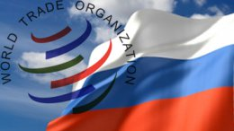 Россия хочет договориться по ВТО до конца года
