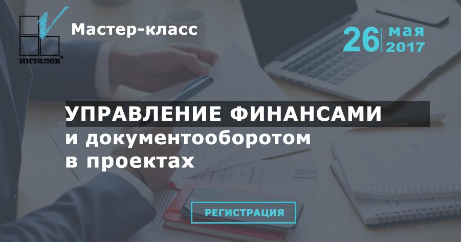 Компания ИНТАЛЕВ проводит мастер-класс 26 мая «Управление финансами и документооборотом в проектах»