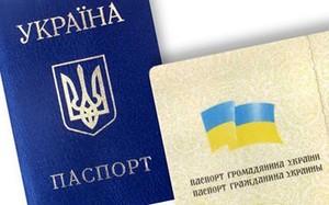 Паспорта обойдутся украинцам в 20 раз дороже