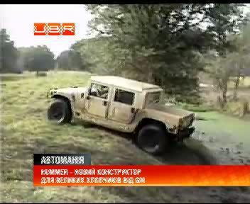 Hummer – автомобиль,  который можно купить в коробке, как конструктор