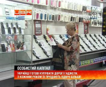Украинцы готовы покупать дорогие гаджеты