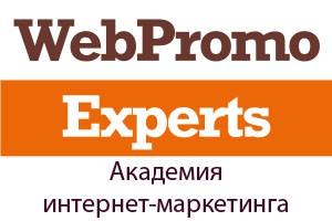 Бесплатные обучающие вебинары по интернет-маркетингу от WebPromoExperts