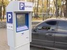 Киев обещают полностью обеспечить паркоматами уже в 2013 году