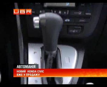 Honda начала продажи нового Civic