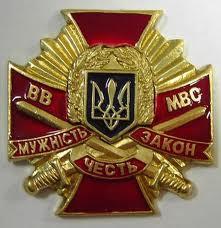 Назначен новый командующий Внутренними войсками МВД Украины
