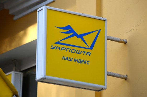 «Укрпочта» имеет лучшие в Украине условия для предоставления качественных услуг EMS
