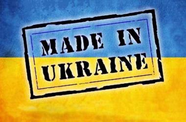 «Сделано в Украине» должно стать брендом