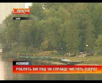 "Озеро Тельбин ""причешут"" до 1 октября"