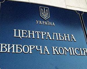 Генпрокуратура Украины не реагирует на ЦИК