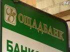 Сбербанк продаст казначейские обязательства на $100 млн