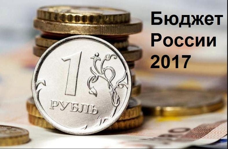 О бюджете России 2017. Пессимистично.