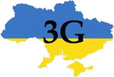 3G. Открытое письмо премьер министру Украины