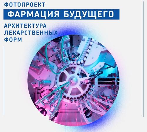 Фотовыставка  «Фармация будущего. Архитектура лекарственных форм»