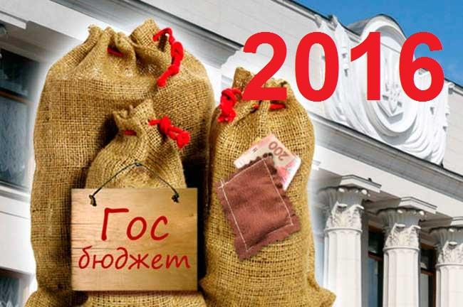 Анализ исполнения бюджетов Украины за 8 месяцев 2016 года.