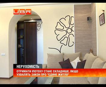 Новый закон усложнит получение ипотеки украинцами