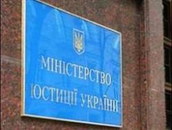 Минюст собирается закрыть 5 партий