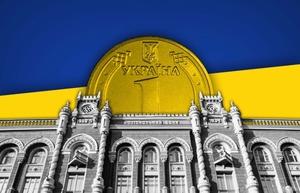 О бюджете и либерализации экономики Украины