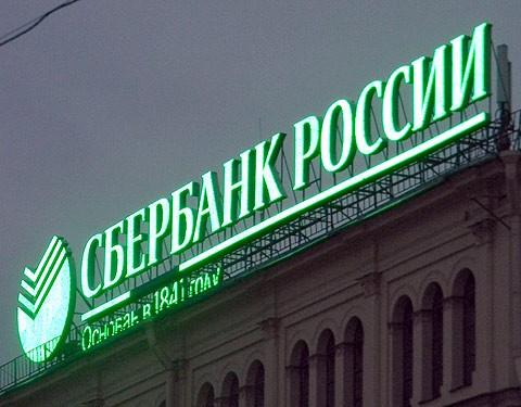Про влияние России и Сбербанк России