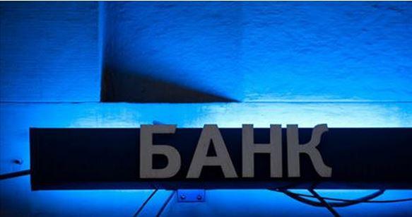 Российские банки летят в ту же яму, что и украинские