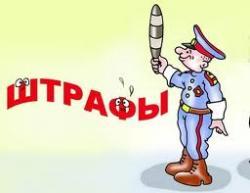 Новые штрафы за нарушение ПДД. Цифры