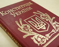 ВР начала рассмотрение изменений в Конституцию
