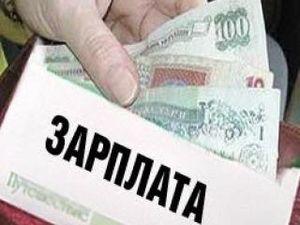 """Налоговая следит за """"конвертами"""""""